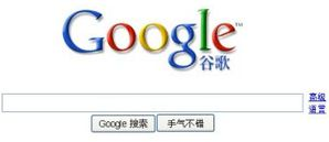 Google : veut quitter la Chine aprs des attaques informatiques