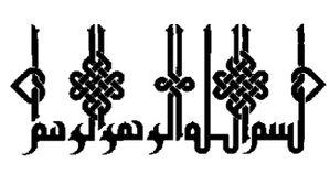 basmalah2.jpg grille point de croix gratuit islamique allah caligraphie arabe orientale