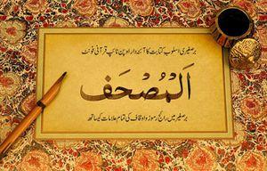 al-mushaf.jpg