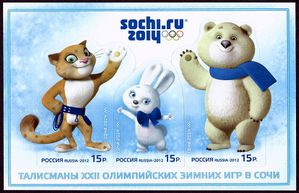 001.Stamps of Russia Mascots 2014 Winter Olympics