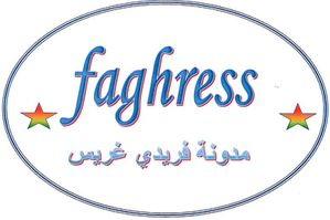 logo faridighris