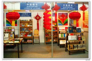 exposition des livres chinois