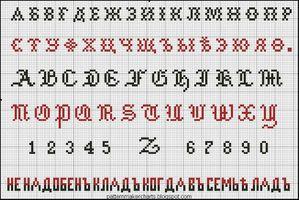 Russian-Cross-Stitch-Alphabets-1-pg-16.jpg