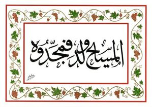 Christ-is-born---arabic.jpg