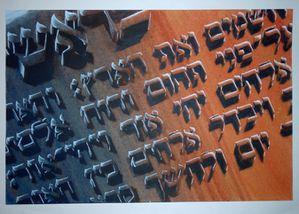 Genese 1v1-5 en hebreu