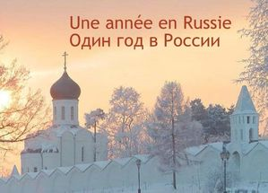http://img.over-blog.com/300x215/2/34/88/73/Images-diverses---tags/Russie.jpg