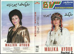 Malika-ayoub-video-1.jpg