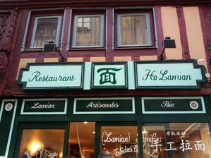 "Article sur ""Ho Lamian"" paru sur le blog http://myworld-theworldaroundus.over-blog.com/"