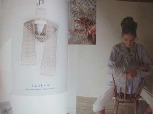 crochet-japonais 0842