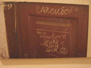 Boulgakov maison 08