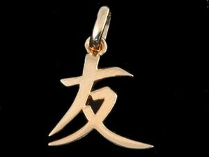 pendentif ideogramme chinois amitie plaque or 4px