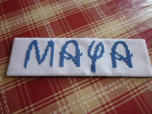 MP-Ecriture-Disney-de-Swappons-Alphabet-de-Sof-pour-Maya-Ve.JPG