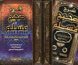 shar7-sa7i7-moslem.jpg