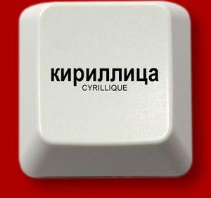 dictionnaire-cyrillique.jpg