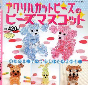 Acril cut beads no beads mascot