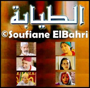 altayyaba-Film-Marocain.jpg
