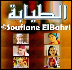 altayyaba-Film-Marocain.jpg