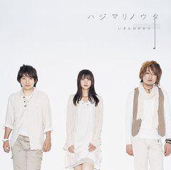 Ikimono-gakari - Hajimari no Uta