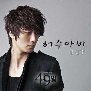 jung-il-woo-scheduler.jpg