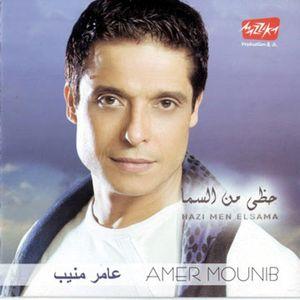 Amer Mounib - R.I.P.