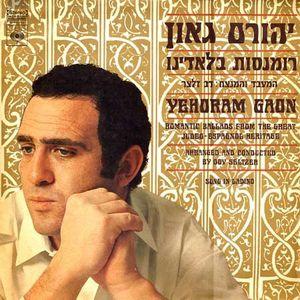 """Yehoram Gaon : """"Yah Ribon Olam"""" - חיבה"""