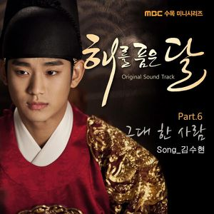 the-moon-that-embraces-the-sun-ost-part-6