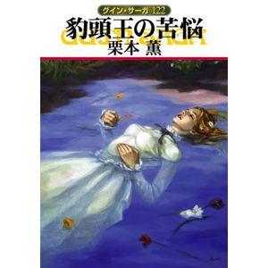 guin saga 122 jp