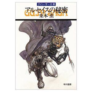 guin saga 28 jp