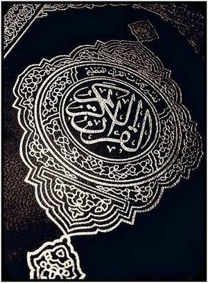 le-Savoir-d-Allah-est-Infini.JPG
