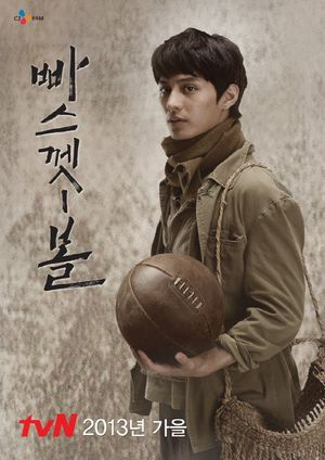 Basketball-drama-still-de-Do-Ji-Han-1