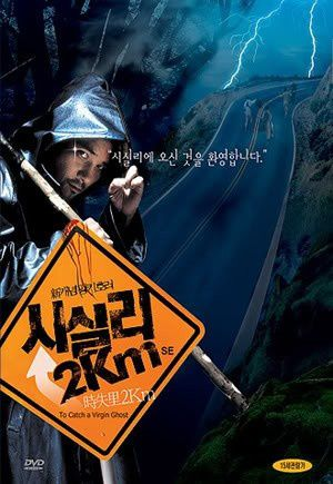 Regarder le film Sisily 2km VOST en streaming VF