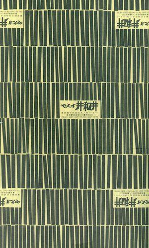 papiers japonais07