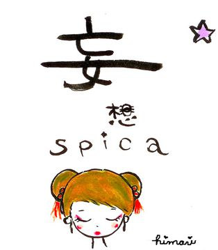 spica8