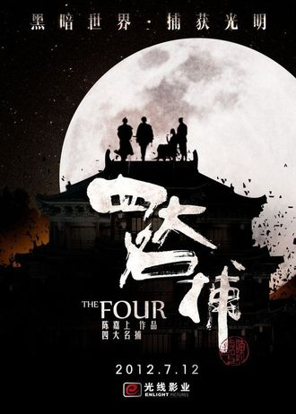 The four film chine (2)