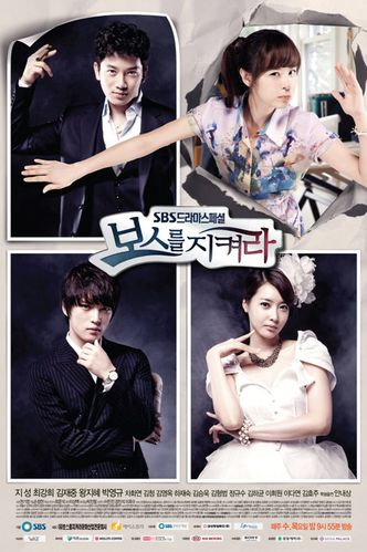 protect-the-boss-poster.jpg