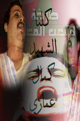 Projet rassembleur des artistes marocains libres du Mouvement du 20 février
