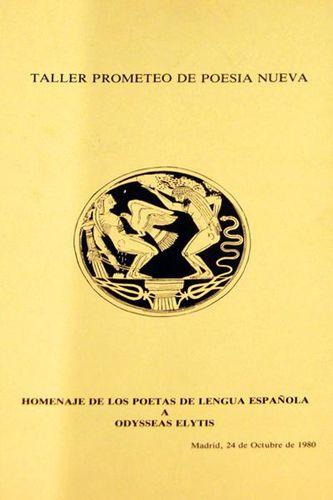 771f2 Hommage des poètes hispanophones à Elytis (1980)