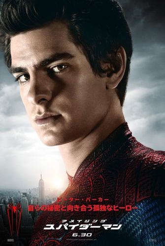 amazing_spiderman_ver8.jpg