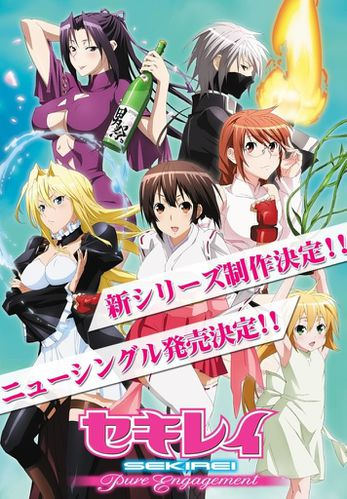 Sekirei Pure Engagement (Non-censuré) affiche