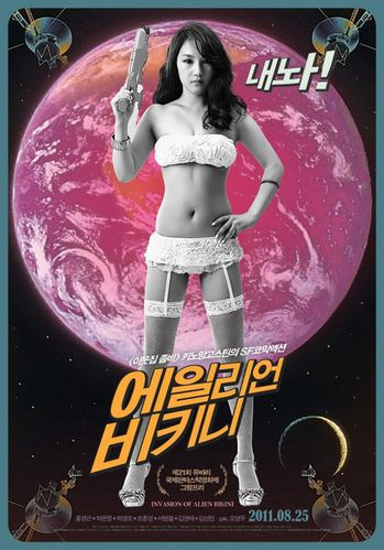 Invasion-of-Alien-Bikini-New-Poster-2.jpg