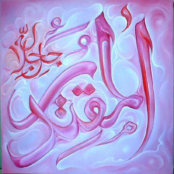Al-Muqtadir.jpg