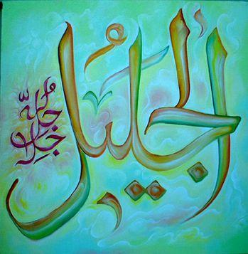 Al-Jalil-99-Noms-Allah.jpg