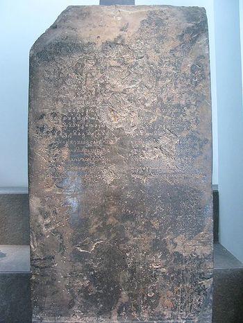 Stèle du fou nan