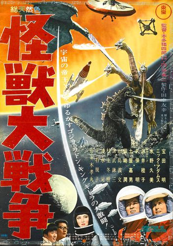 godzilla vs monster zero poster 01