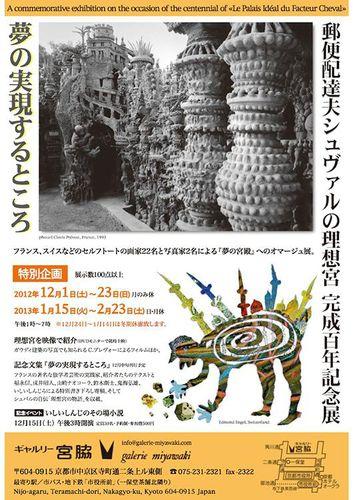 Galerie-Miyawaki-2.JPG