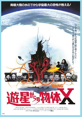 the thing affiche japonaise000