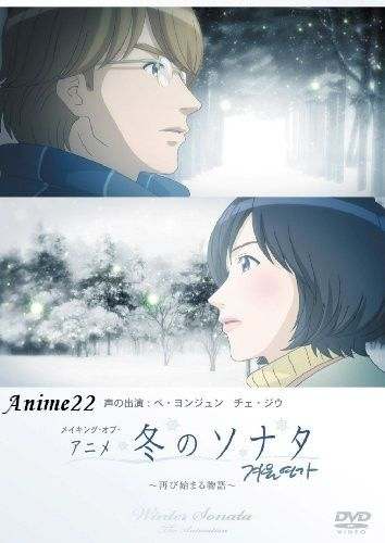 Winter Sonata affiche