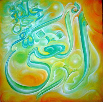 Al-Ghani-99-Noms-Allah.jpg