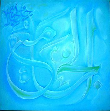 Al-Jami--99-Noms-Allah.jpg
