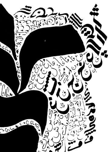 nounouhi calligraphie arabe 1